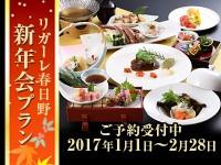 2017新年会プラン_2