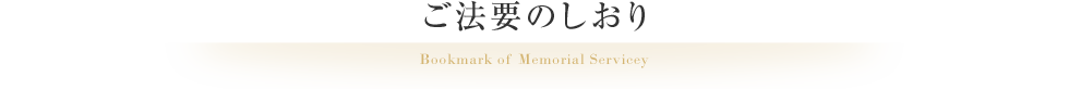 ご法要のしおり Bookmark of Memorial Servicey
